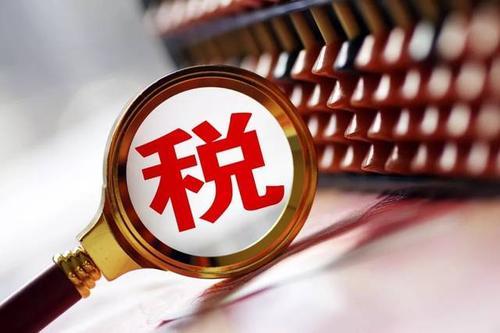 国家税务总局再公布取消15项税务证明事项
