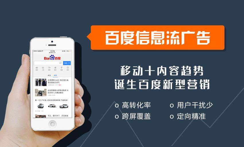 信息流廣告存嚴重網絡生態問題 百度上海分公司被約談