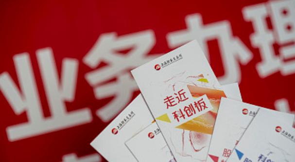 """29家科創板公司 江浙滬""""包郵區""""為何佔了一半?"""