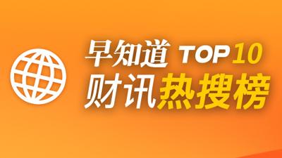 早知道·財訊熱搜榜TOP10(2月25日)