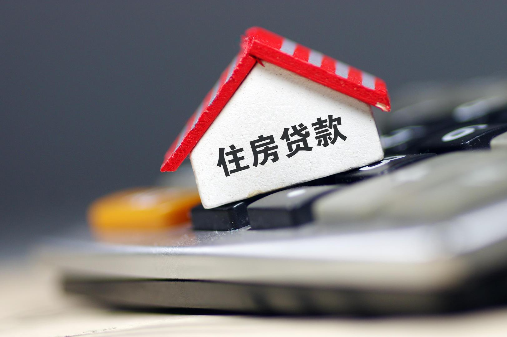 """多地房貸利率""""漲價"""" 剛需族買房又難了嗎?"""