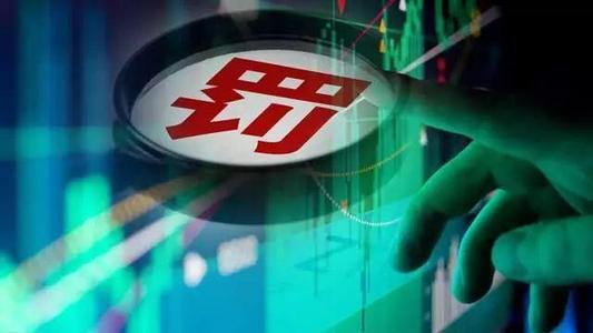 证监会:坚决守住监管人员禁止买卖股票纪律底线