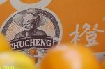 橙子未熟褚氏果业已被注销 褚时健遗产分配仍无定论
