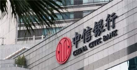 中信银行领年内银行业最大罚单 合计罚没2223.7万元