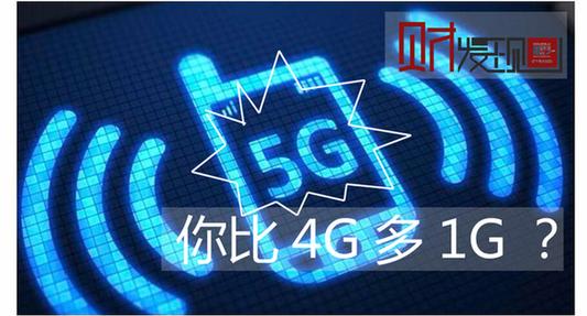 5G,你比4G多1G?
