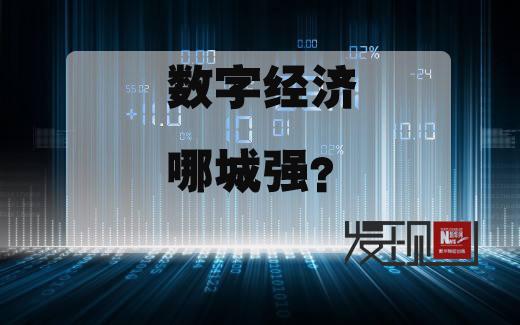 【財·發現】數字經濟哪城強?