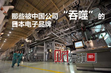 """那些被中國公司""""吞噬""""的日本電子品牌"""