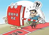 職稱改革後你還在學外語嗎?