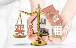 住房租賃時代開啟,到底是先買房還是先租房?