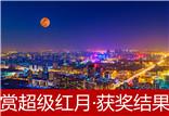 """""""賞超級紅月 看夜色北京""""攝影外拍活動獲獎結果"""