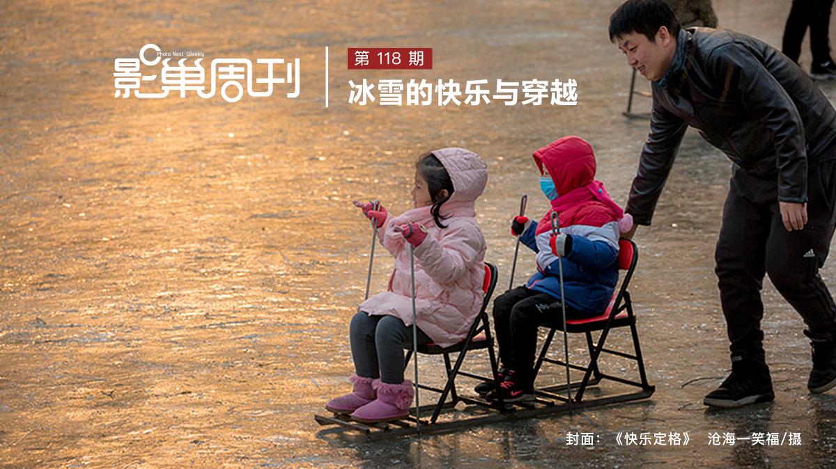 【影巢周刊】冰雪的快樂與穿越