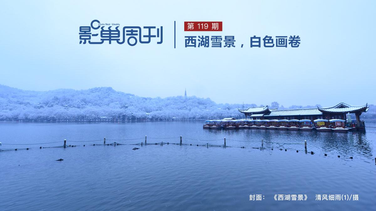 【影巢周刊】西湖雪景,白色畫卷