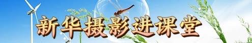 """""""新華攝影進課堂""""走進史家小學"""