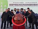 首屆中國鹽城沿海濕地國際攝影精品展在北京隆重開幕