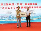 第三屆中國新聞攝影周開幕