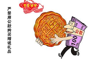 漫説:國慶中秋節日不踩紅線