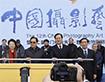 第十二屆中國攝影藝術節在三門峽開幕 金像獎作品展值得期待