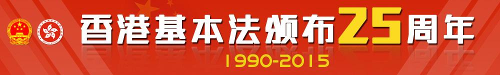 香港基本法颁布25周年
