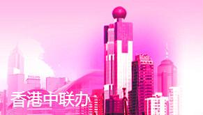 香港中聯辦