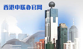 中央人民政府駐香港特別行政區聯絡辦公室