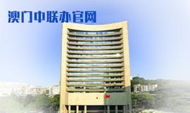 中央人民政府駐澳門特別行政區聯絡辦公室