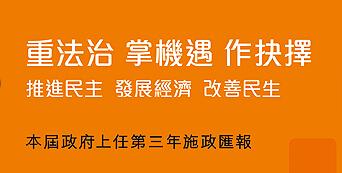 《施政匯報》解讀:集中精力促經濟惠民生