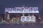 一圖看懂香港區議會選舉