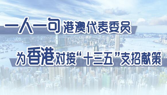 """港澳代表委員為香港對接""""十三五""""支招獻策"""