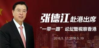 張德江視察香港特別行政區