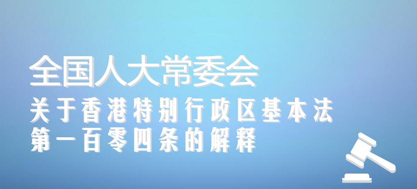 人大常委會關于香港基本法第104條的解釋