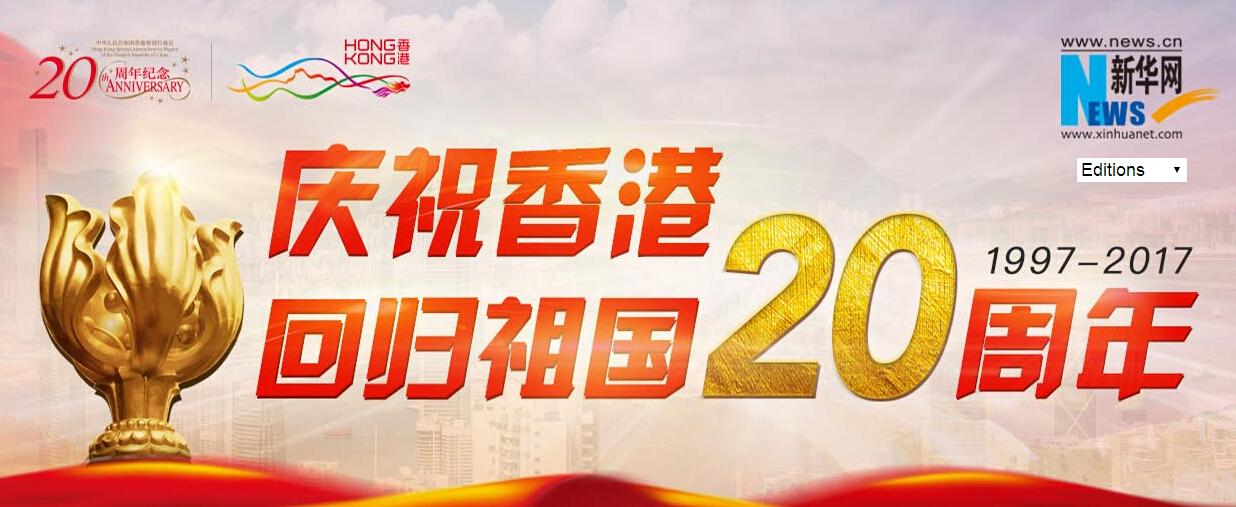 慶祝香港回歸祖國20周年