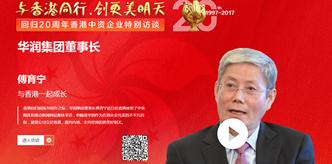與香港同行 創更美明天——回歸20周年香港中資企業特別訪談