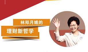 """圖解:林鄭月娥的""""理財新哲學"""""""