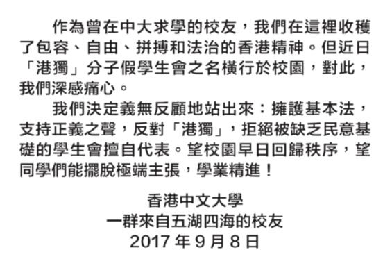 """""""港獨""""分子校園播""""獨""""引發各界譴責"""