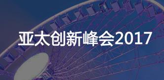 """""""亞太創新峰會2017""""在港舉辦"""
