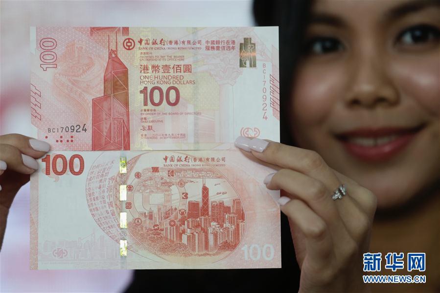 中銀香港發行紀念鈔 展示中銀在港服務百年歷史
