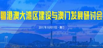 粵港澳大灣區建設與澳門發展研討會