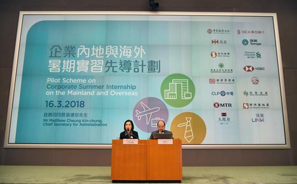 香港特區政府向本地青年推出內地與海外暑期實習計劃