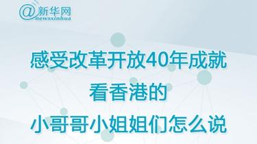 港青談:感受改革開放40年成就