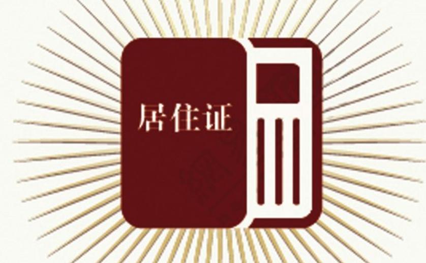 """新華社評""""港澳臺居民居住證""""舉措"""