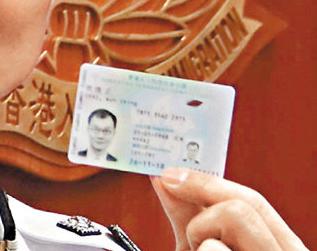 香港本年底開始更換市民智能身份證