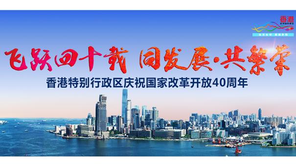 香港特別行政區慶祝國家改革開放40周年