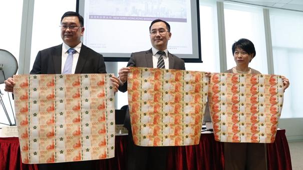 香港2018新係列鈔票即將市面流通