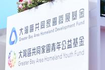 大灣區共同家園發展基金及青年公益基金在港啟動