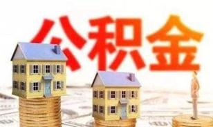 港澳臺居民可在廣州繳納住房公積金