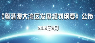 《粵港澳大灣區發展規劃綱要》公布