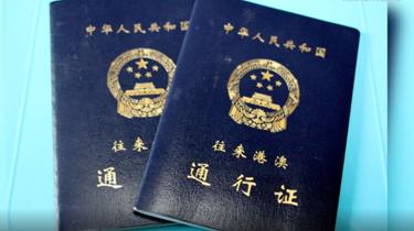 本式往來港澳通行證將于9月失效