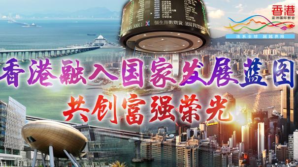 專題:香港融入國家發展藍圖 共創富強榮光