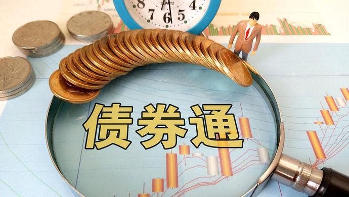 """""""債券通""""兩周年 中國債市開放提速"""