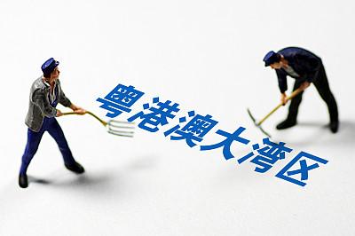 廣東出臺大灣區建設意見和三年計劃